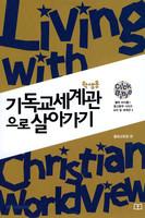 기독교 세계관으로 살아가기(학생용) - 중고등부시리즈 교리 및 세계관4