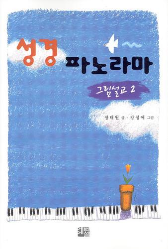 성경 파노라마 - 그림설교2