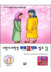 어린이 시청각 파워포인트 설교 3 (CD포함)