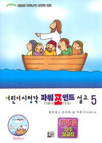 어린이 시청각 파워포인트 설교 5 (CD포함)