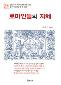 로마인들의 지혜 - 중세교회의 성서 우화