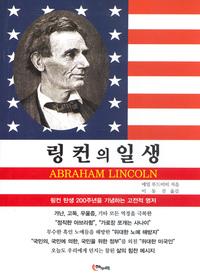 링컨의 일생