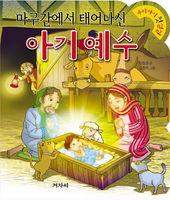 마구간에서 태어나신 아기 예수 - 우리 아기 첫 성경 13
