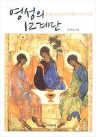 [개정판] 영성의 12계단