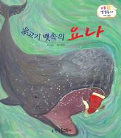 물고기 뱃속의 요나 - 리틀성경동화 구약38