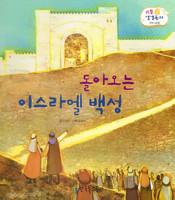 돌아오는 이스라엘 백성 - 리틀성경동화 구약40