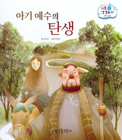 아기 예수의 탄생 - 리틀성경동화 신약41