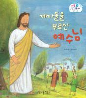 제자들을 부르신 예수님 - 리틀성경동화 신약44