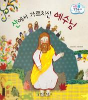 산에서 가르치신 예수님 - 리틀성경동화 신약45