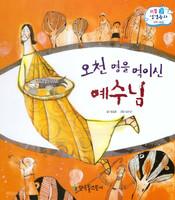 오천 명을 먹이신 예수님 - 리틀성경동화 신약46