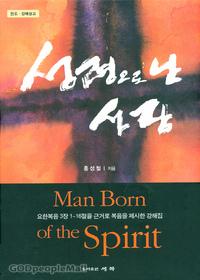 성령으로 난 사람 - 전도 · 강해설교