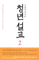김회권 목사의 청년 설교 2 - 짐승의 나라를 파쇄하는 인자(人子)의 나라, 하나님 나라