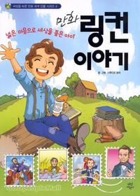 만화 링컨 이야기 - 세상을 바꾼 만화 세계 인물 시리즈 4