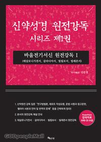 신약성경 원전강독 시리즈 제1권 - (바울전기서신 원전강독Ⅰ)