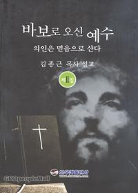 바보로 오신 예수 - 의인은 믿음으로 산다