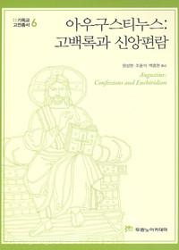 아우구스티누스 : 고백론과 신앙편람