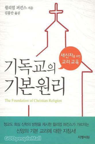 기독교의 기본원리