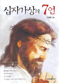 십자가상의 7언