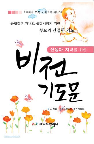 [개정판] 신생아 자녀를 위한 비전 기도문