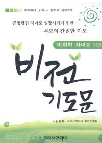 비전 기도문 : 미취학 자녀를 위한 - 핸드북 시리즈 3