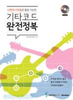 기타코드 완전정복(CD포함)