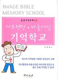 사도행전 바울서신 기억학교 - 성경기억교재 2
