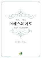 [개정판]야베스의 기도