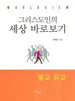 그리스도인의 세상 바로보기 - 불교 유교