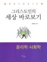 그리스도인의 세상 바로보기 - 윤리학 사회학