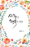 [개정판] 사랑과 행복의 대화
