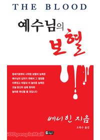 [개정판] 예수님의 보혈
