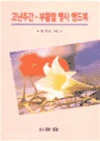 고난주간 부활절 행사 핸드북