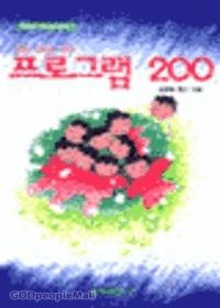 교회교육을 위한 프로그램 200 - 에스라문고 9