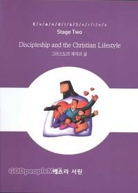 그리스도의 제자의 삶