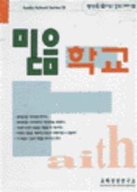 믿음학교 - 명성훈목사의강의테이프