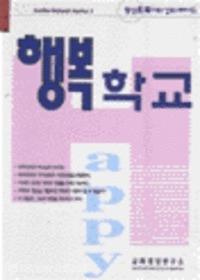 행복학교 - 명성훈목사의강의테이프