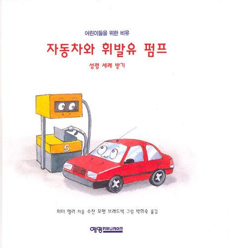 자동차와 휘발유 펌프 : 성령 세례 받기 - 어린이들을 위한 비유
