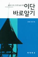 [개정판]이단 바로알기