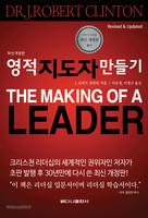 [최신개정판] 영적 지도자 만들기