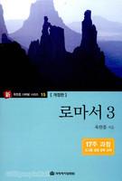 [개정판] 로마서 3 - 옥한흠 다락방 시리즈 15