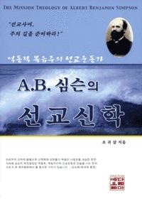 A.B. 심슨의 선교신학 - 역동적 복음주의 선교운동가