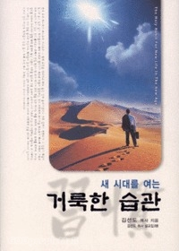 새 시대를 여는 거룩한 습관 - 김선도 목사 설교집17
