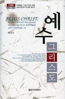 예수그리스도 - CNB701