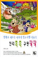진리 쏙쏙 구원 팍팍 - 만화로 배우는 바울의 전도여행 이야기 6