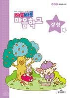 삐뚜바로 마음학교(어린이 성품교재) - 경청 #6661(합본)