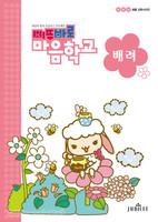 삐뚜바로 마음학교(어린이 성품교재) - 배려 #6662(합본)