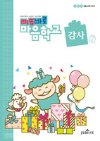 삐뚜바로 마음학교(어린이 성품교재) - 감사 #6663(합본)