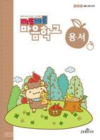 삐뚜바로 마음학교(어린이 성품교재) - 용서 : 셀프#6665