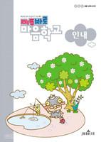 삐뚜바로 마음학교(어린이 성품교재) - 인내 : 셀프 #6666
