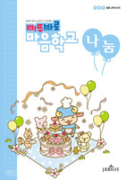삐뚜바로 마음학교(어린이 성품교재) - 나눔 : 셀프#6668